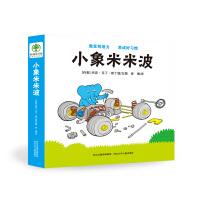 小象米米波(全四册)