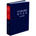 中文核心期刊要目总览(2017年版)