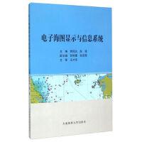 【RT4】电子海图显示与信息系统 郭绍义,张强 大连海事大学出版社9787563231713