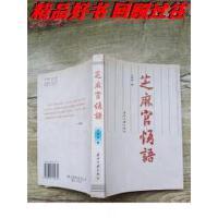 【二手旧书9成新】芝麻官悟语【书脊受损】