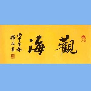 第九十十一十二届全国人大代表,少林寺方丈释永信(观海)