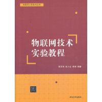 物联网技术实验教程(物联网工程技术丛书)