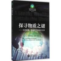 """探寻物质之谜――创造健康、富足和可持续的世界(""""科学的力量""""科普译丛 第二辑)"""