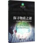 """探寻物质之谜——创造健康、富足和可持续的世界(""""科学的力量""""科普译丛 第二辑)"""