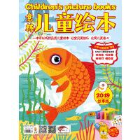 意林:儿童绘本2019年08期(上下半月)