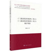 《政治经济学批判序言》《政治经济学批判导言》精学导读