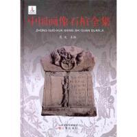中国画像石棺全集 山西古籍出版社