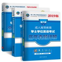 全国版2019年成人高等教育学士学位英语考试用书一本通+历年真题+全真模拟试卷(套装共3册)