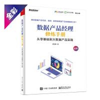 数据产品经理修炼手册――从零基础到大数据产品实践