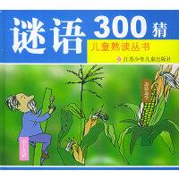 谜语300猜(注音版)/儿童熟读丛书
