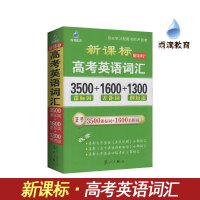 雨滴教育-高考英语词汇3500+1600+1300漓江出版社 高考英语随身速记新课标高考英语