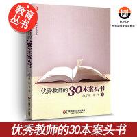 【大夏书系】优秀教师的30本案头书 华东师大 教师教育用书 奠定教师精神成长的大格局