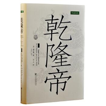 甲骨文丛书·乾隆帝
