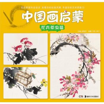 中国画启蒙 花卉草虫篇