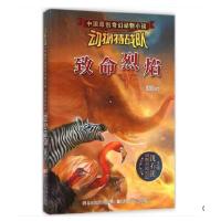 中国原创奇幻动物小说・动物特战队:致命烈焰