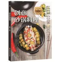 创意砂锅料理