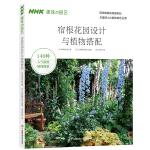 宿根花园设计与植物搭配