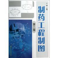 制药工程制图(第2版) 于颖 编