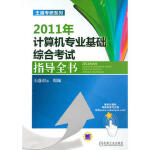 【年末清仓】2011年计算机专业基础综合考试――指导全书 9787111315278