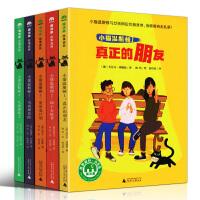 小猫温斯顿1-5册 真正的朋友+四个火枪手+夏洛克计划等魔法象图故事森林永无岛系列 儿童文学小学生课外阅读书籍6-8-1