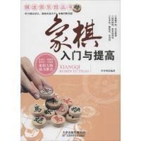 象棋入门与提高 天津科学技术出版社
