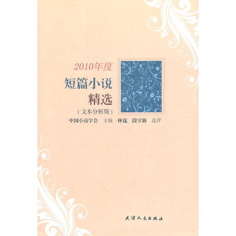 2010年度短篇小说精选(文本分析版)