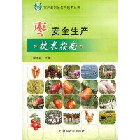 枣安全生产技术指南