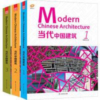当代中国建筑 : 全3册(涵盖办公、酒店、商业、医疗、文化、交通、教育等各类建筑,从项目定位、规划设计、建筑设计、设计