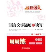 快捷语文 语言文字运用与读写周周练 高二年级下(活页版)