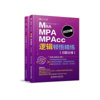 MBA MPA MPAcc联考综合能力逻辑顿悟精练