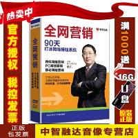 正版包票全网营销 90天打造网络赚钱系统 5DVD 单仁 视频音像光盘影碟片