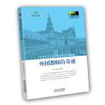【正版现货】《外国教师的奇迹》 赵国忠 9787214065377 江苏人民出版社