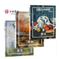 正版 纸上美术馆3册 透纳 火与雾+莫奈 光的印象+塞尚 用画笔思考 艺术绘画名家画集 艺术绘画作品