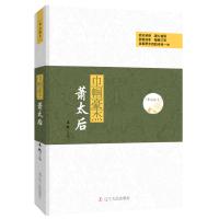 帝后传奇系列:巾帼豪杰―萧太后