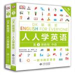 DK新视觉?人人学英语 中级 (教程+练习册)(全2册)