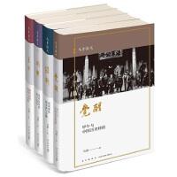 马勇讲史:晚清四书(全四册)(2版)