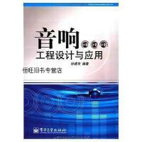 【二手旧书8成新】音响工程设计与应用 孙建京 电子工业出版社 9787121032486