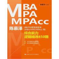 陈慕泽2017年管理类联考(MBA/MPA/MPAcc等)综合能力逻辑精选450题 陈慕泽 中国人民大学出版社 978