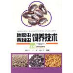 地鳖虫、黄粉虫饲养技术