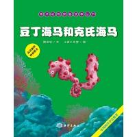 海洋动物探秘故事丛书――豆丁海马和克氏海马
