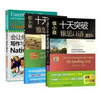 雅思:写作与口语+慎小嶷10天突破雅思口语与写作(3册) 机械工业出版社