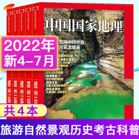 中国国家地理杂志3本打包2017年11/12月+2017年西藏大拉萨特刊自然奥秘人文地理知识旅游过期刊杂志现货