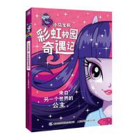 小马宝莉彩虹校园奇遇记系列小说 来自另一个世界的公主