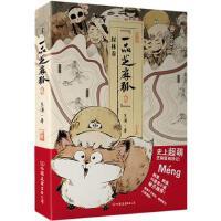 一品芝麻狐2 探林卷 9787505737648 王溥 中国友谊出版公司