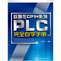 欧姆龙CP1H系列PLC完全自学手册 9787122169976
