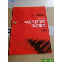 【二手旧书9成新】中国风格钢琴作品精选 /汤蓓华 上海音乐出版社