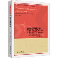 责任管理原理 全球本土化过程中企业的可持续发展、责任和伦理 奥利弗・拉什,[Oliver,Laasch],罗杰・N.康