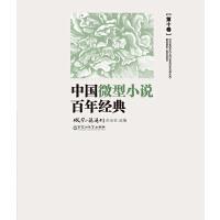 中国微型小说百年经典(第10卷)(电子书)