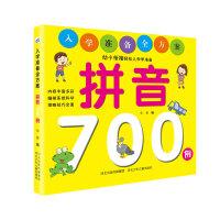 入学准备全方案―拼音700例