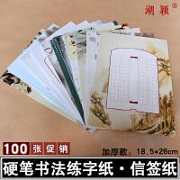 松柏硬笔书法练习纸钢笔专用田字格比赛适用方格纸仿古加厚10款100张
